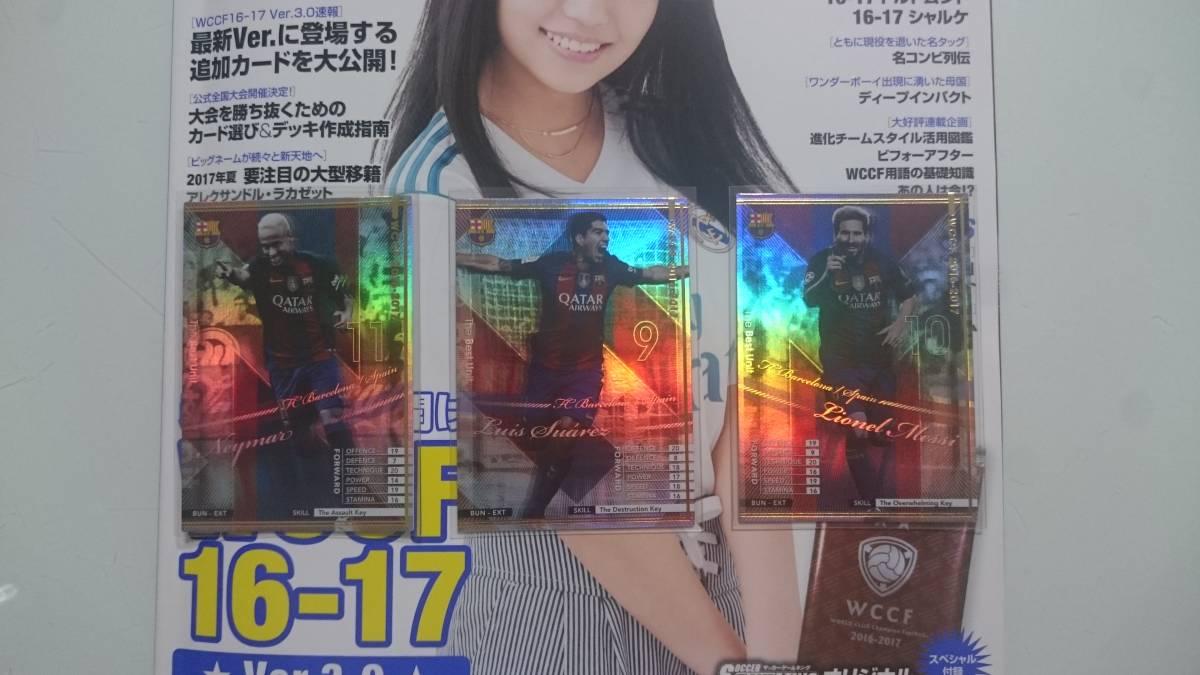 ☆WCCF_BUN_メッシ・スアレス・ネイマール_3枚セット_送料無料☆