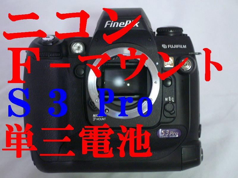 【単三電池運用】ニコンFマウント ファインピックス S3 Pro 【撮影数百枚 完動品】富士フィルム FinePix S2 Pro S1 S5 D200Df 1D5D3 D100