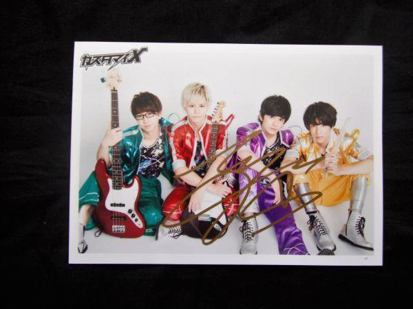 カスタマイX/「EBiDAN THE LIVE 2015~Summer Party~」TAKUMIサイン入り写真