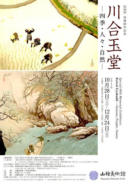 送料込◆ 川合玉堂-四季・人々・自然-特別展:没後60年記念 ◆ 山種美術館 ◆ 10.28~12.24