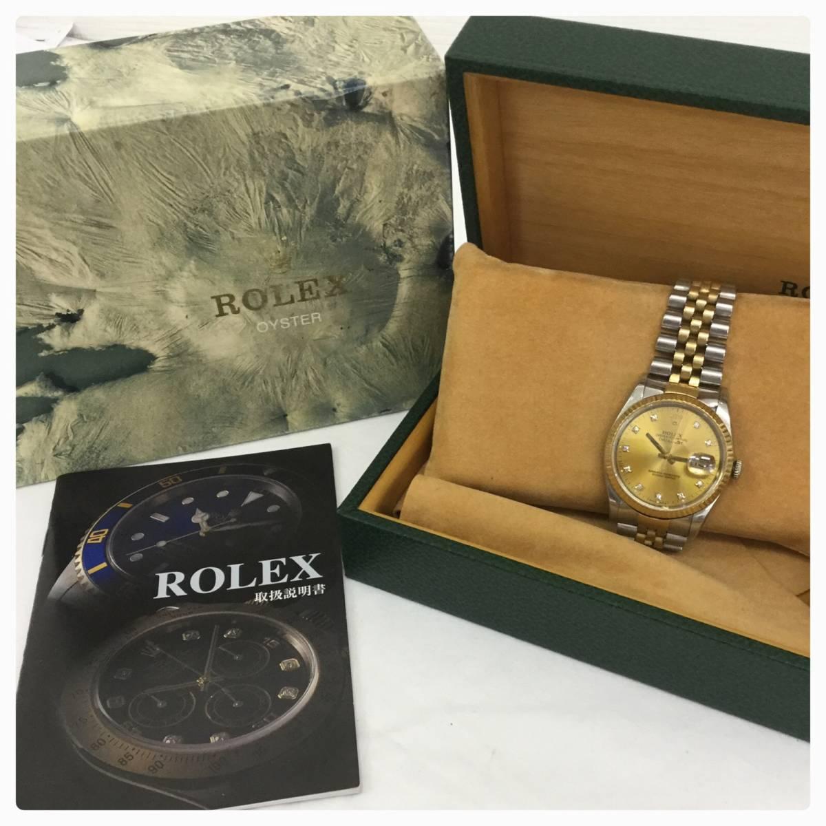 ◯ ROLEX ロレックス DATEJUST デイトジャスト 自動巻 腕時計 S番 Ref. 16233 箱付 動作
