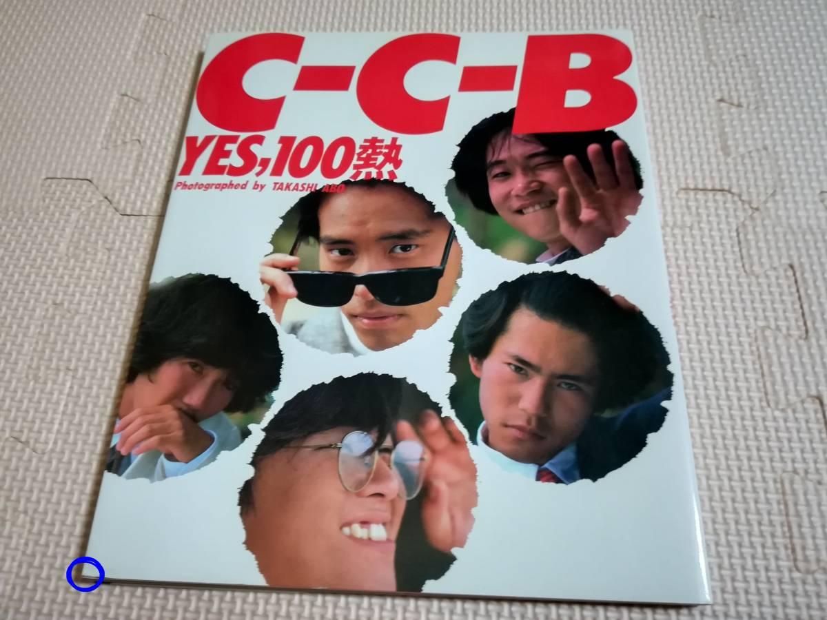 C-C-B 写真集 YES,100熱 CCB