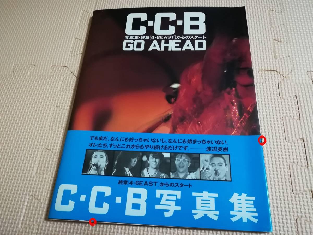 C-C-B 写真集 GO AHEAD 終章「4・6EAST」からのスタート CCB