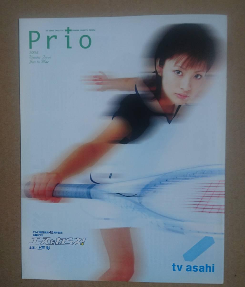 超激レア!◆上戸彩◆Prio 2004冬◆エースをねらえ!の表紙&特集◆非売品冊子◆新品美品