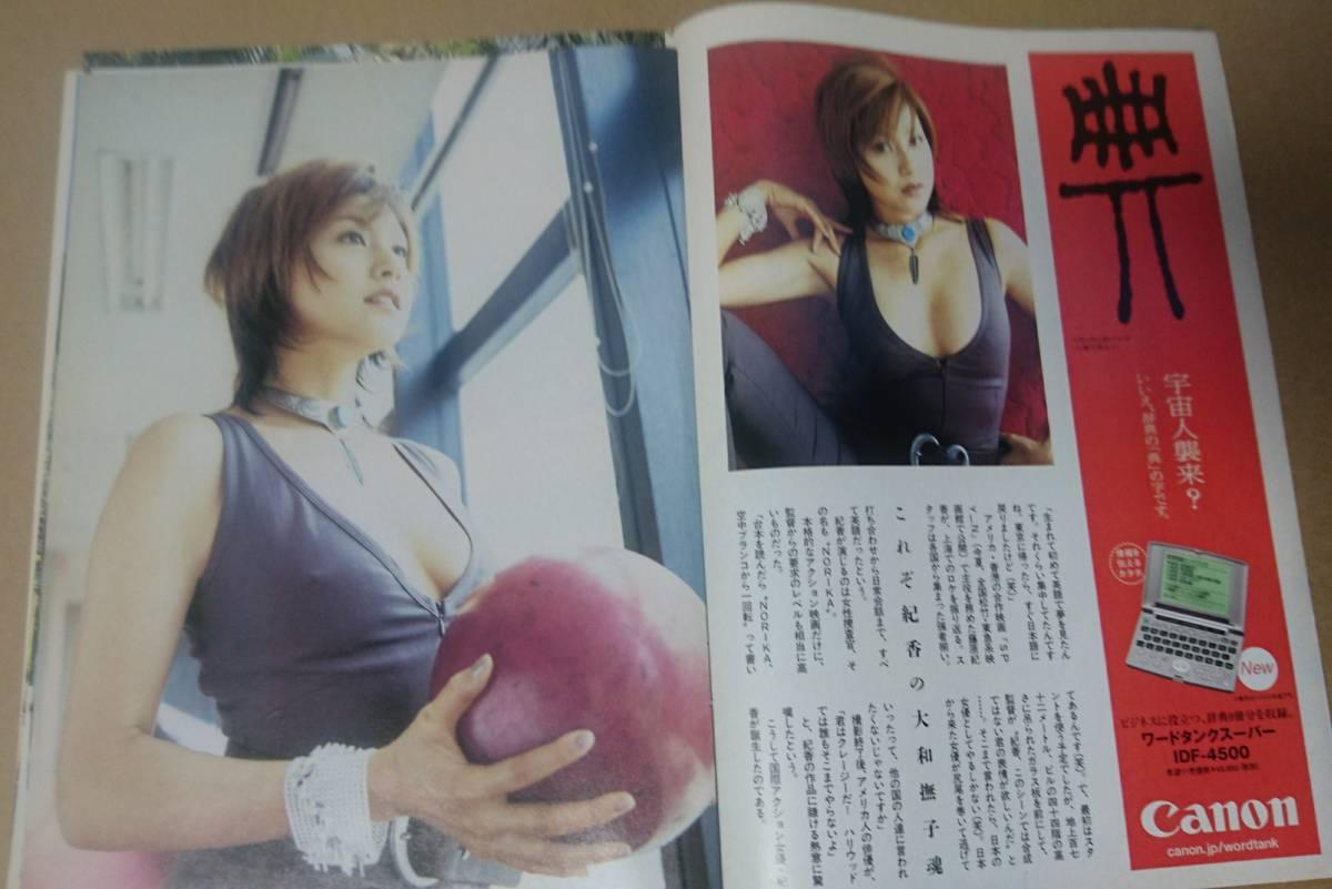 藤原紀香◆週刊文春 原色美女図鑑◆切り抜き◆2002年_画像2