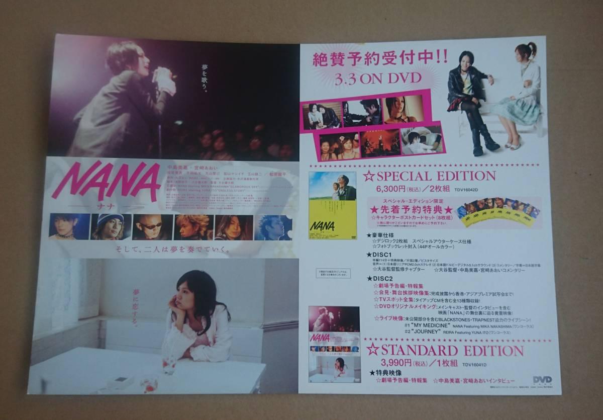 宮崎あおい・中島美嘉・松田龍平◆NANA ナナ DVD の大判非売品スタンドポップ_画像1