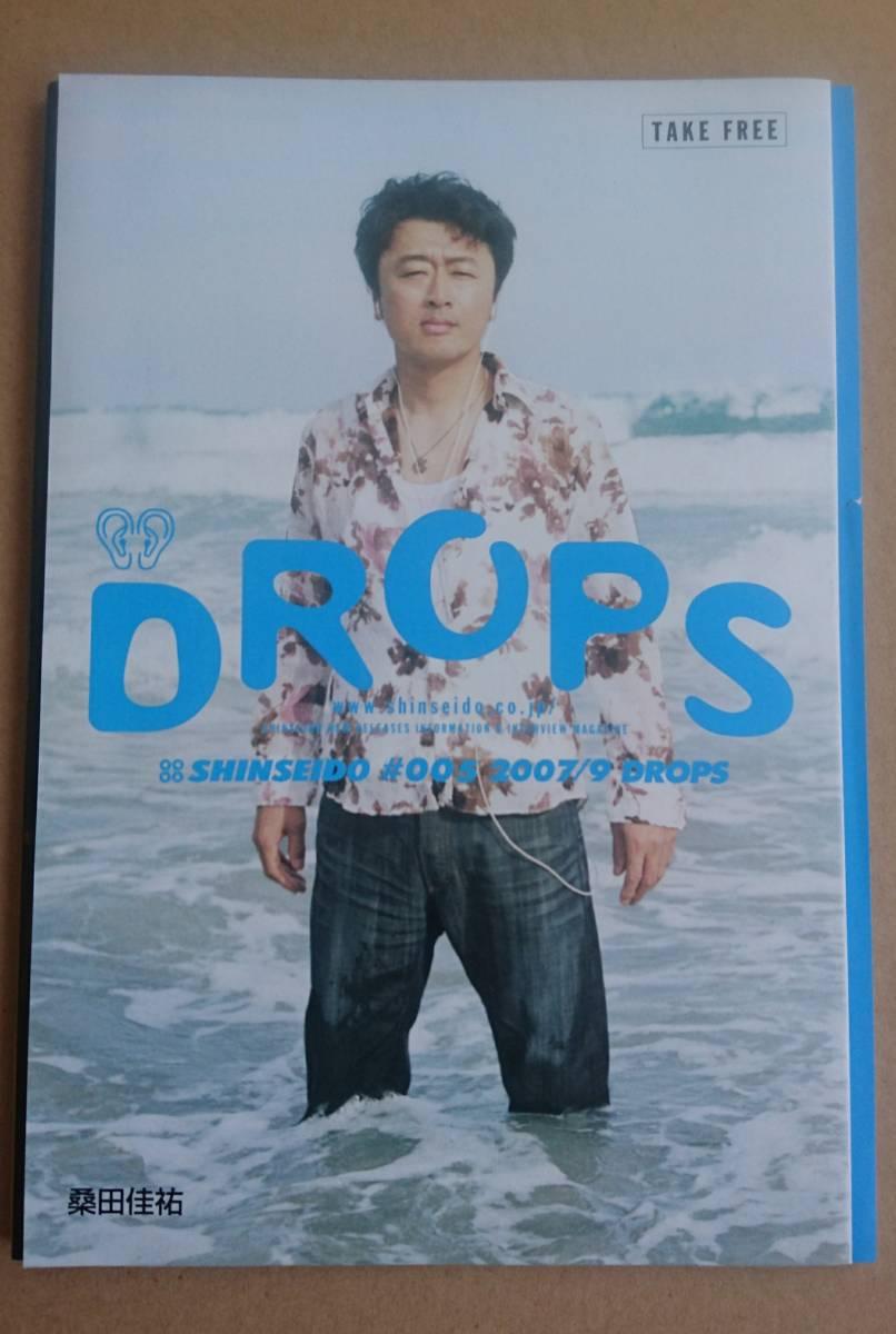 桑田佳祐◆非売品冊子◆「DROPS」2007.9◆「風の詩を聴かせて」の特集◆サザンオールスターズ