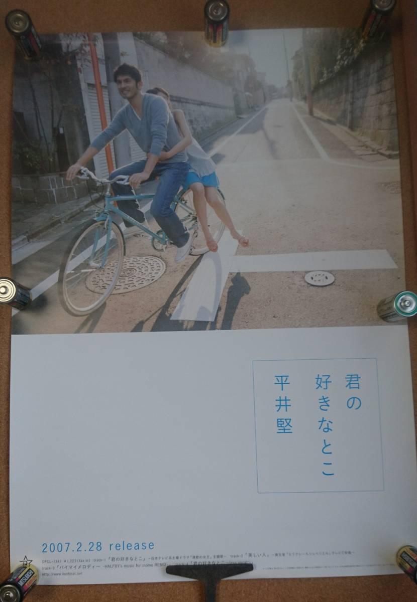 超貴重!◆平井堅◆「君の好きなとこ」のB2大販促用非売品ポスター◆新品未使用! ライブグッズの画像