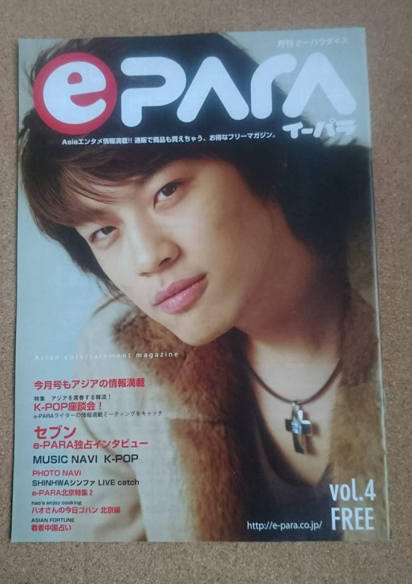 超激レア!◆SE7EN セブン◆非売品冊子◆2004年2月◆表紙&インタビュー◆他にもK-POP情報満載!◆美品
