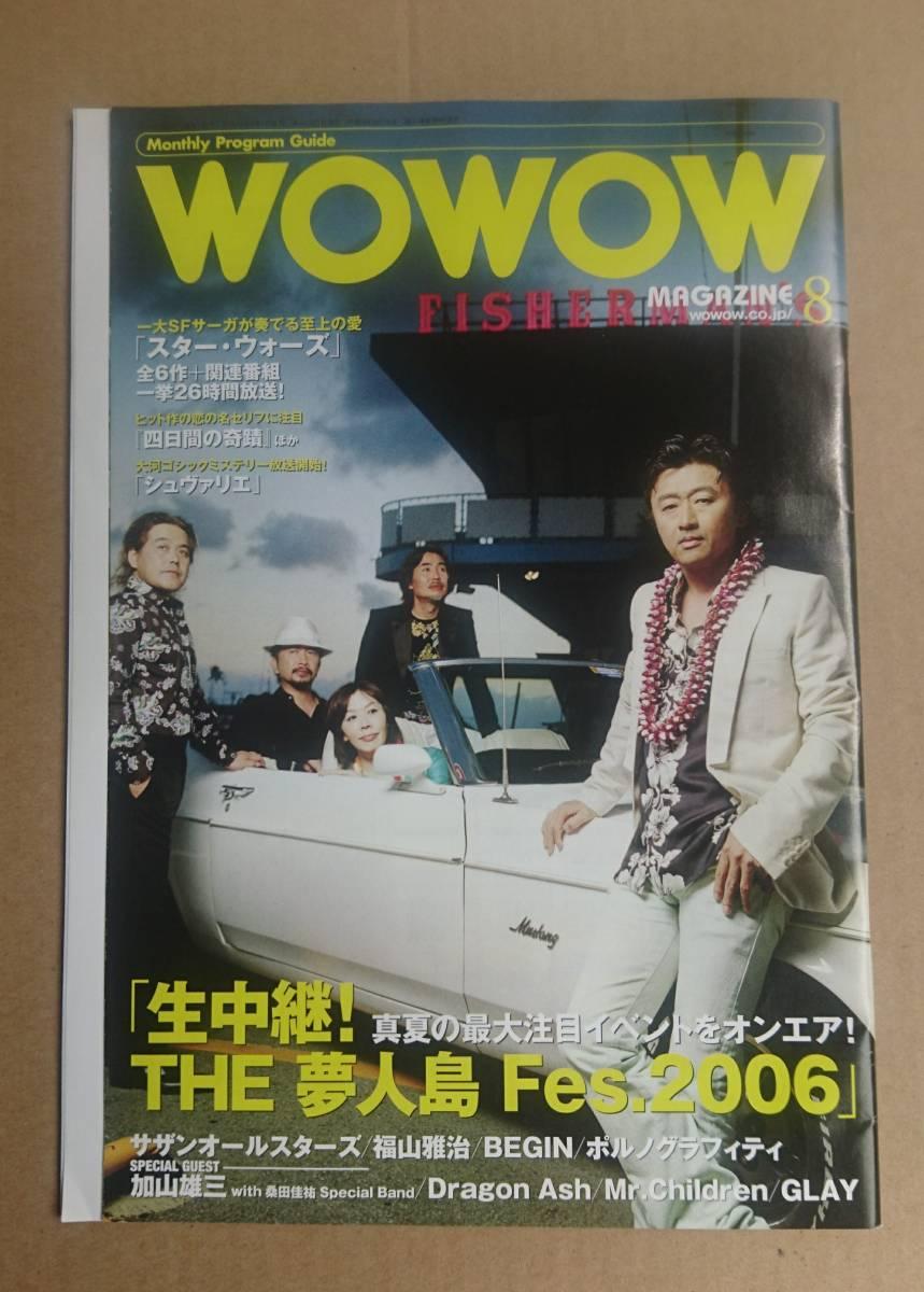 サザンオールスターズ◆WOWOW MAGAZINE 2006.08◆桑田佳祐