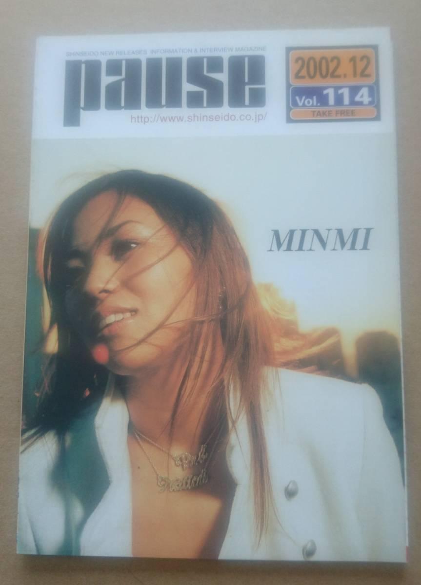MINMI ミンミ◆非売品冊子◆PAUSE114 2002◆T.T.T の特集◆新品美品