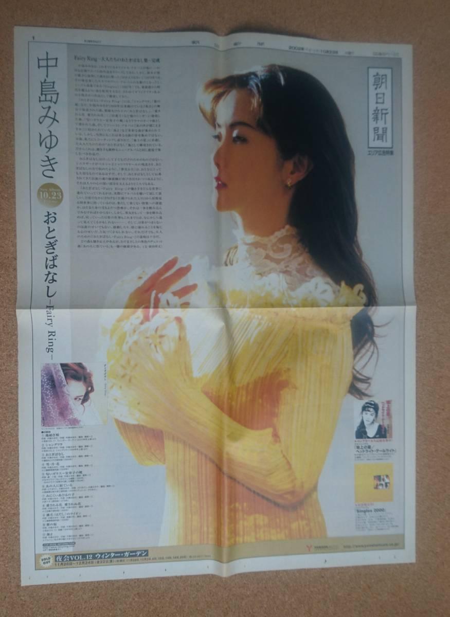 中島みゆき◆超激レア!◆朝日新聞◆2002年一面エリア広告◆大人のおとぎばなし集 完成!◆Fairy Ring コンサートグッズの画像