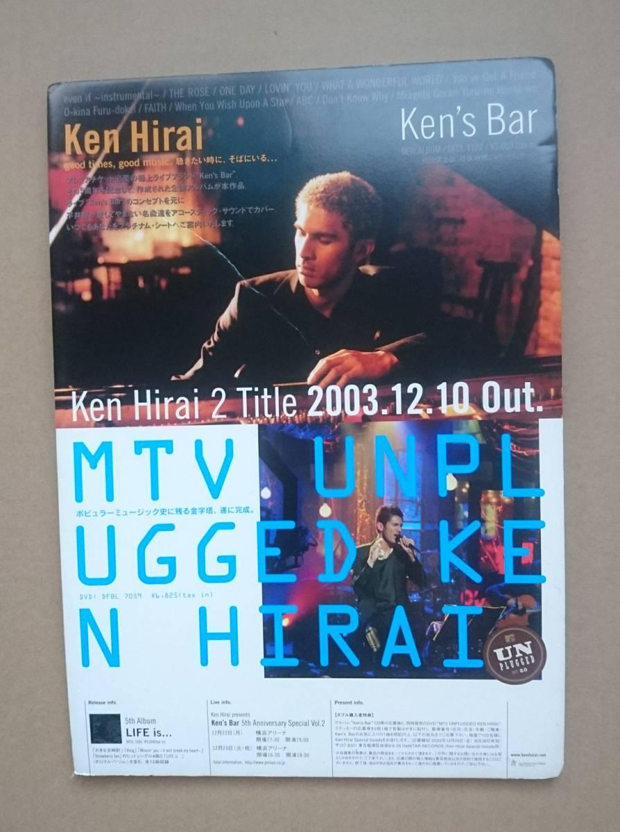 激レア超貴重!◆平井堅◆Ken's Bar、MTV UNPLUGGED の大判非売品シール式ポップ