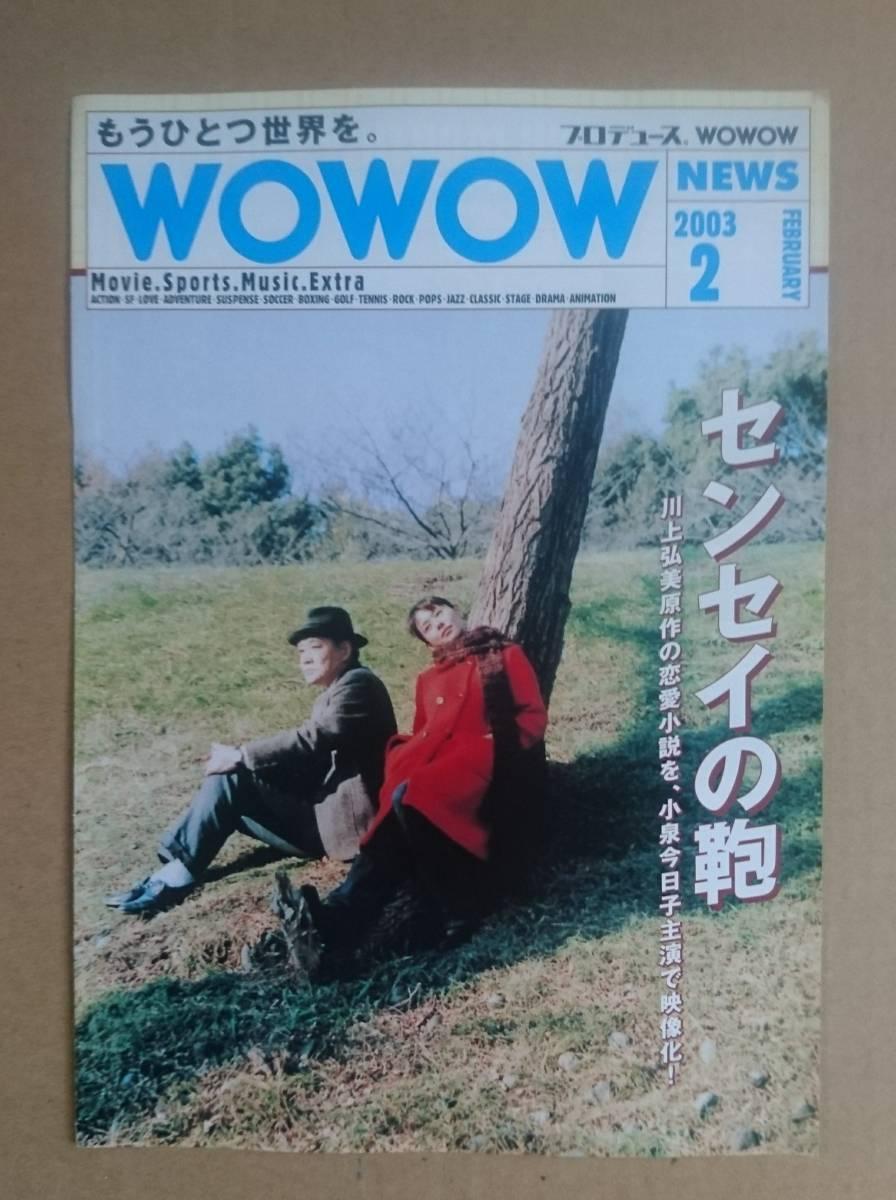 小泉今日子◆WOWOW NEWS◆センセイの鞄◆2003年2月号