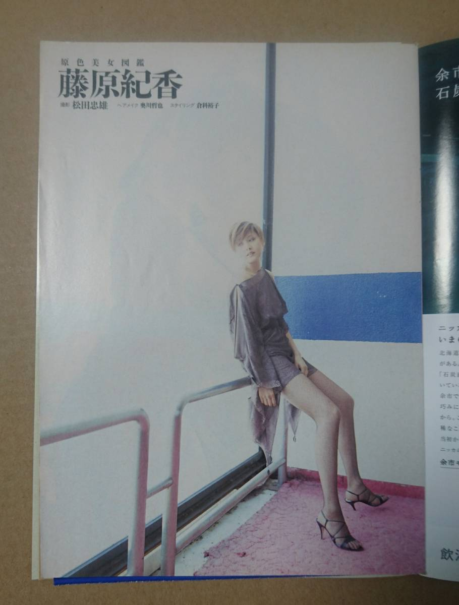 藤原紀香◆週刊文春 原色美女図鑑◆切り抜き◆2002年_画像1