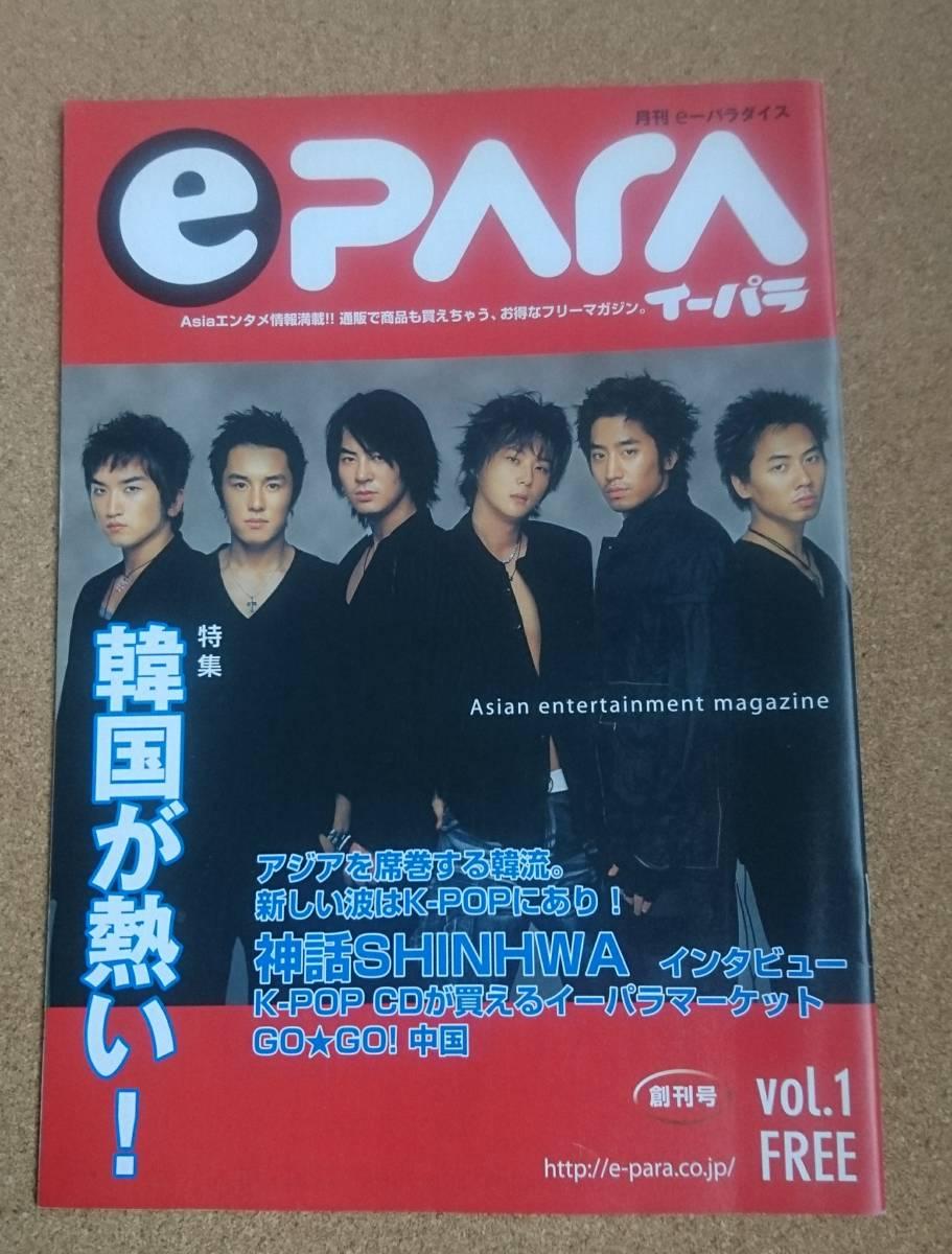 超激レア!◆神話 SHINHWA シンファ◆非売品冊子◆2004年11月◆表紙&インタビュー◆他にもK-POP情報満載!◆美品