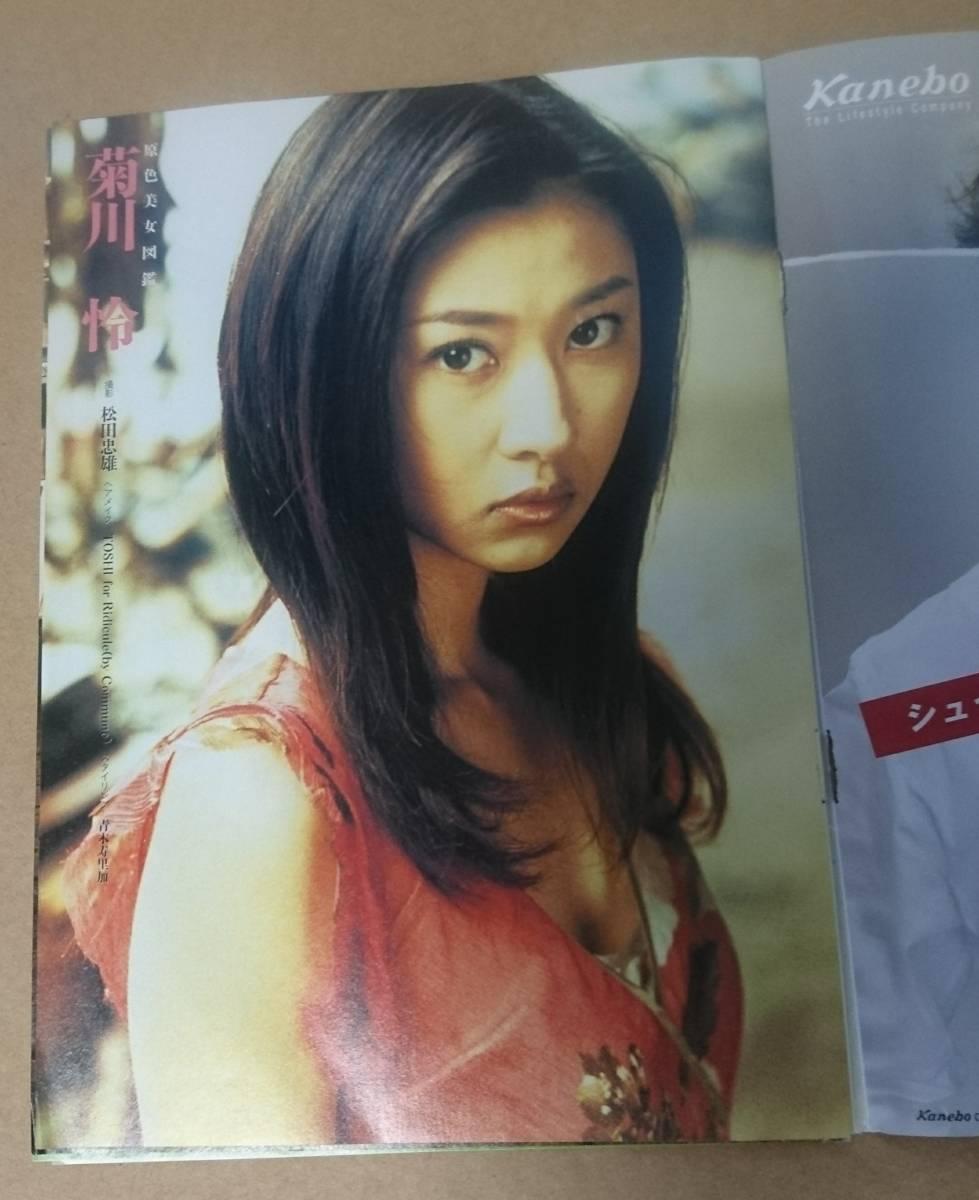 菊川怜◆週刊文春 原色美女図鑑◆切り抜き◆2003年 グッズの画像