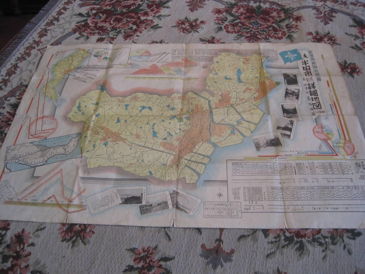 古地図 新愛知新聞社編 半田市街詳細地図 付知多半島明細図 昭和13年