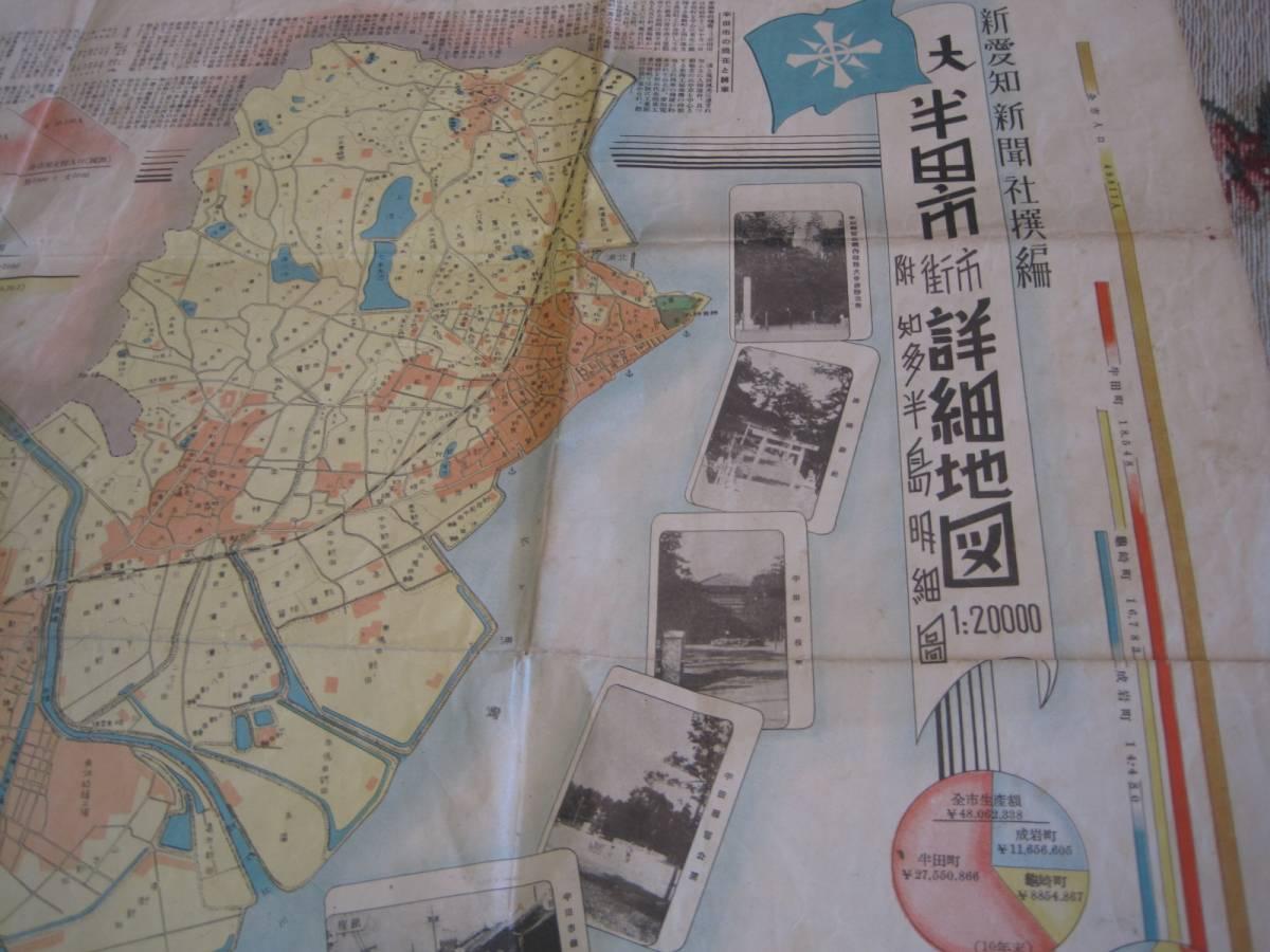 古地図 新愛知新聞社編 半田市街詳細地図 付知多半島明細図 昭和13年_画像2