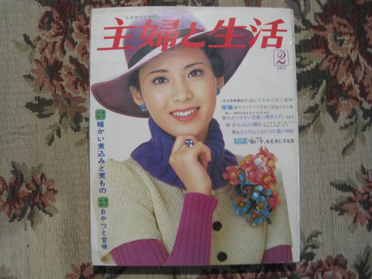 主婦と生活 1973年(昭和48)2月号 表紙・松坂慶子