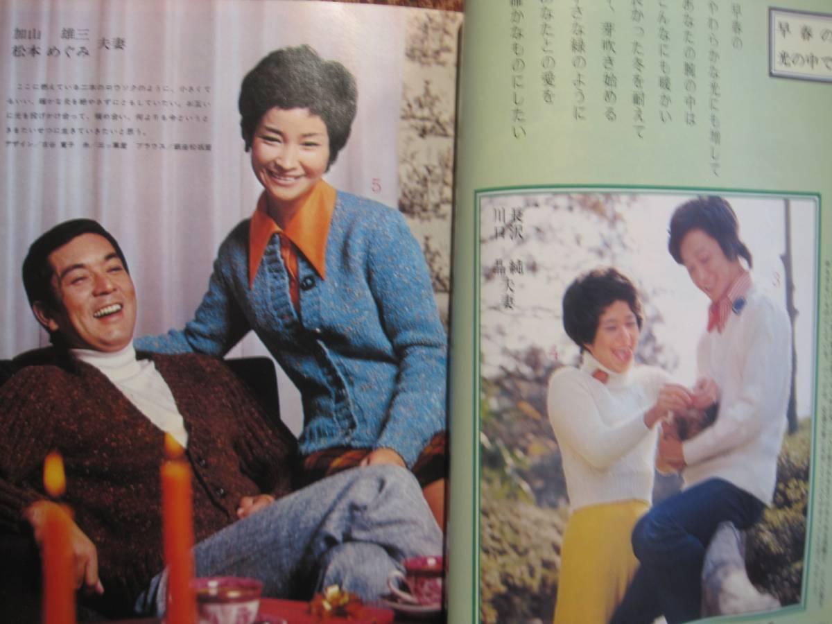 主婦と生活 1973年(昭和48)2月号 表紙・松坂慶子_画像3