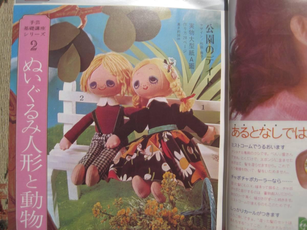 主婦と生活 1973年(昭和48)2月号 表紙・松坂慶子_画像2