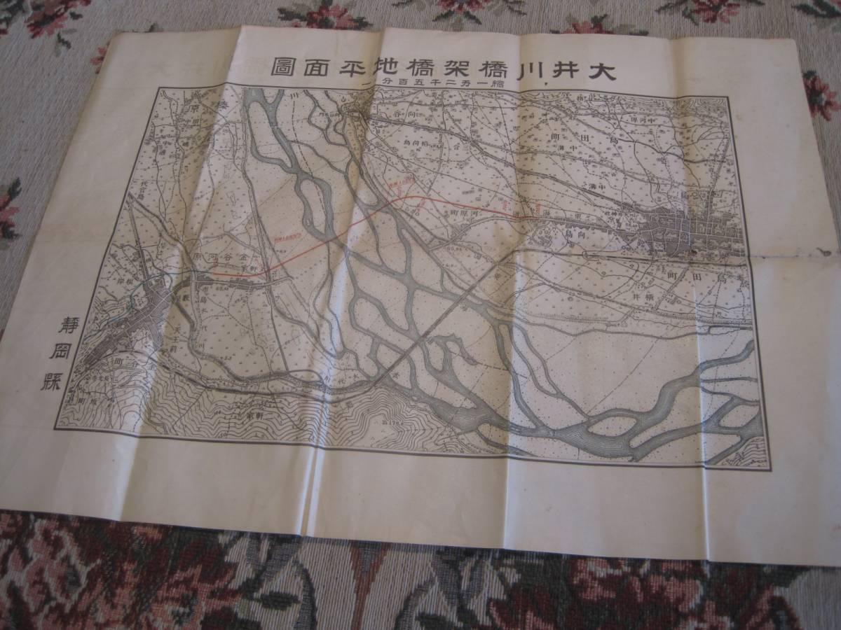 古地図 大井川橋架橋地平面図 静岡県