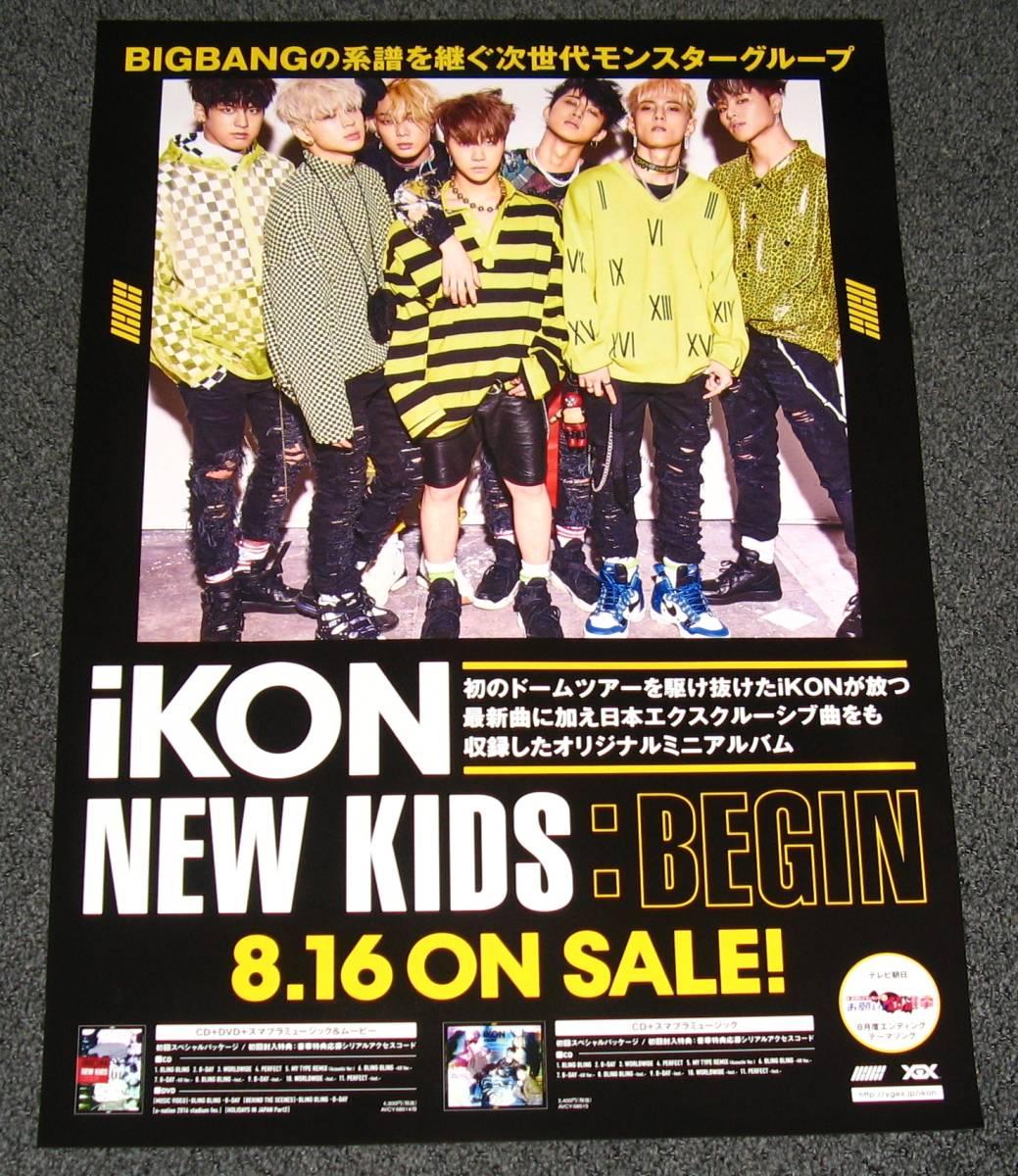 iKON [NEW KIDS:BEGIN] 告知ポスター