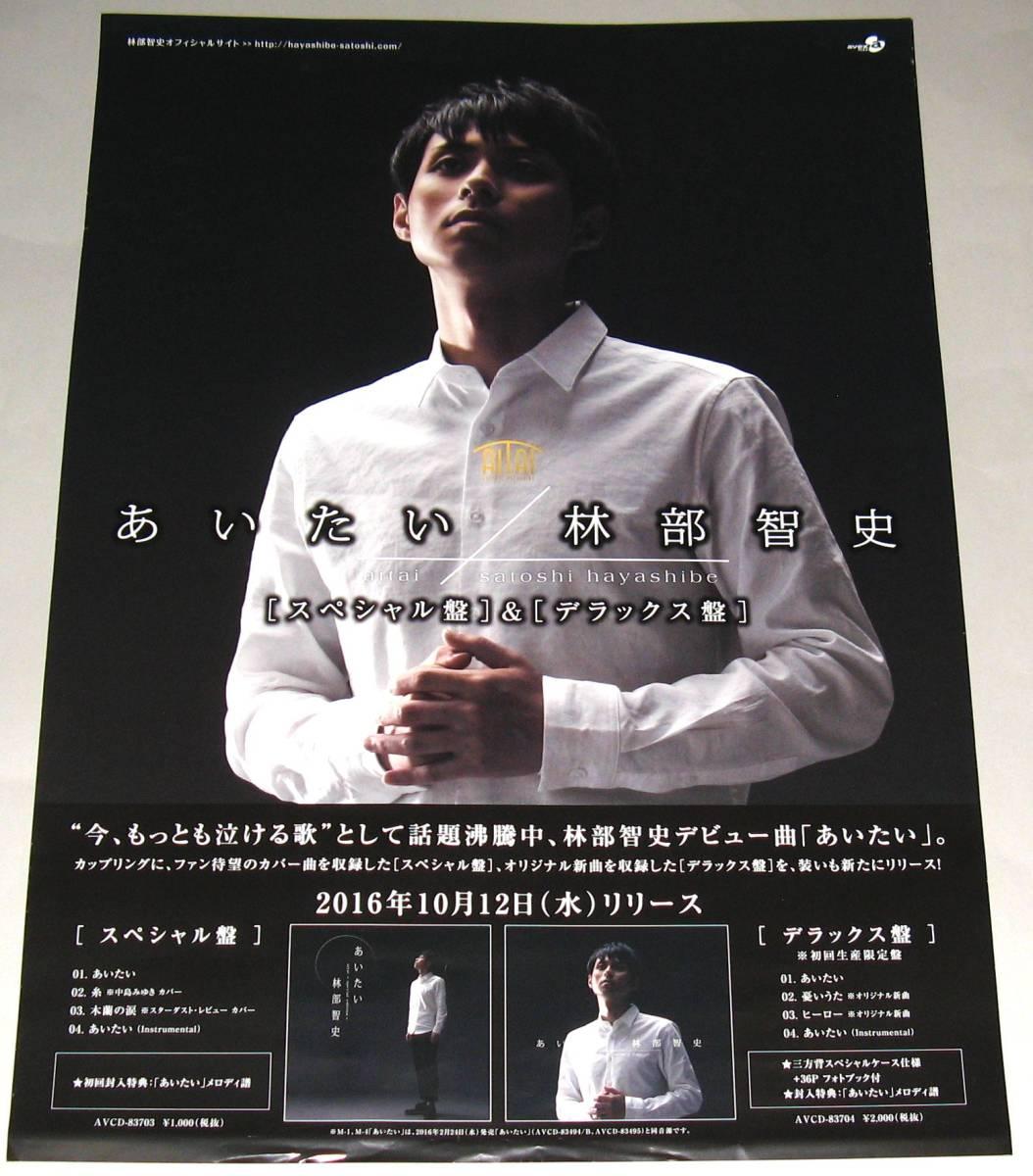 林部智史 [あいたい] 告知ポスター