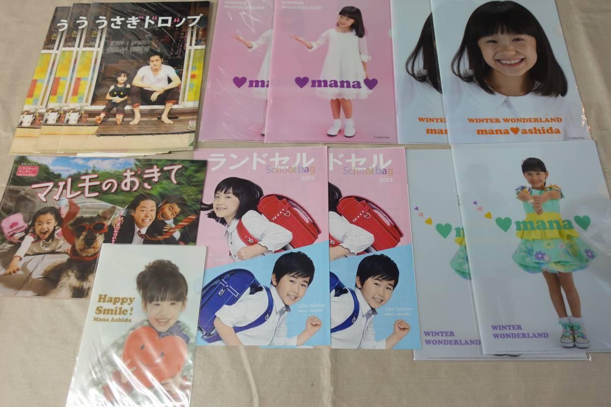 2208芦田愛菜セット うさぎドロップ クリアファイル VOGUE マルモのおきてクリアファイル カレンダー2012年他