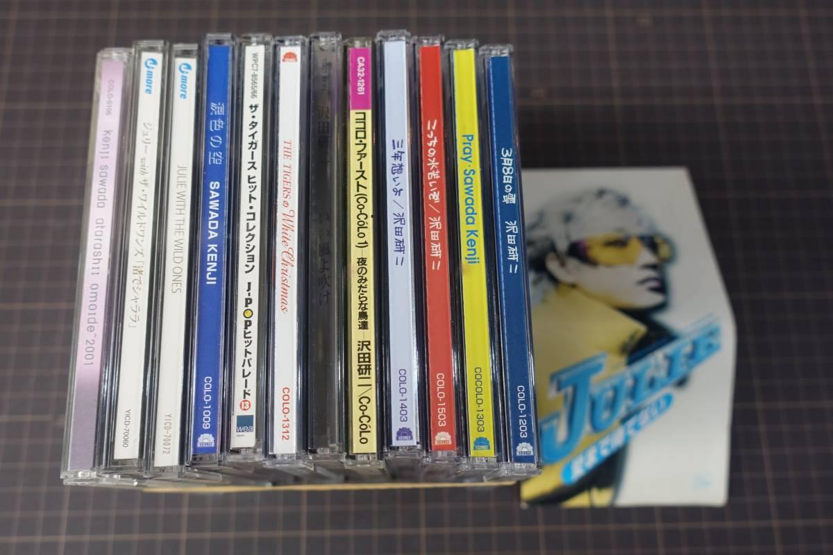 2224沢田研二/ザ・タイガースCD13枚セット ザ・タイガースヒットコレクション/ジュリーwithザ・ワイルドワンズ/三年想いぞ他