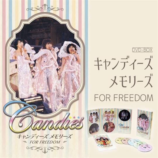【新品 未開封】キャンディーズ メモリーズ FOR FREEDOM DVD-BOX(5枚組) ライブグッズの画像