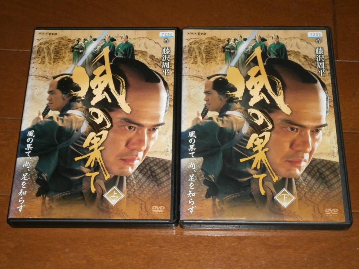 NHK'風の果て、全2巻'佐藤浩市、福士誠治、斎藤工 グッズの画像