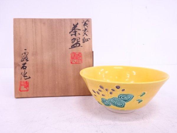 宗sou 京焼 赤沢露石造 黄交趾釉桐茶碗