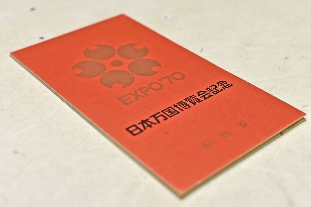 【切手】EXPO'70 日本万国博覧会記念 切手シート 50円1枚 15円1枚 7円5枚