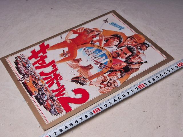 【映画パンフレット】 キャノンボール2 バートレイノルズ ジャッキーチェン サミーデイビスJr シャーリーマクレーン スーザン・アントン グッズの画像