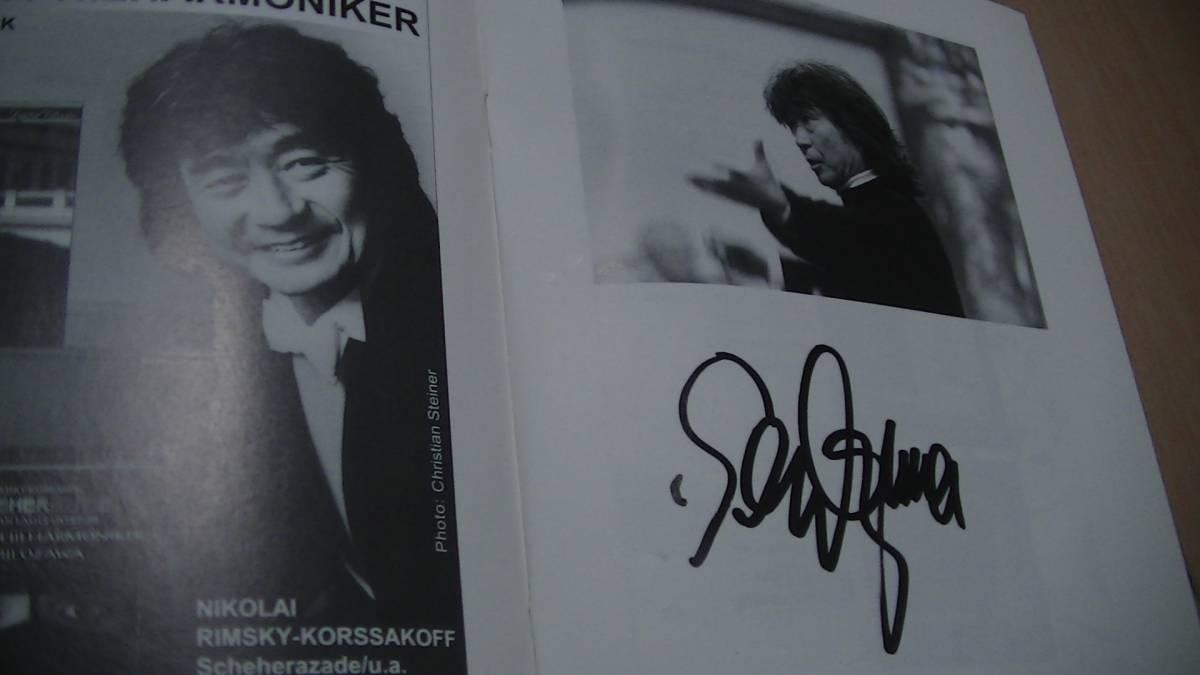ウィーンフィルハーモニー プログラム 1995~96年度版 指揮:小澤征爾 直筆サイン入り