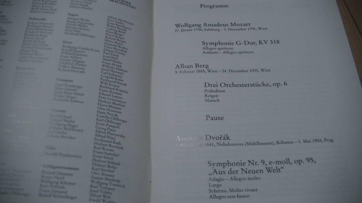 ウィーンフィルハーモニー プログラム 1995~96年度版 指揮:小澤征爾 直筆サイン入り _画像3