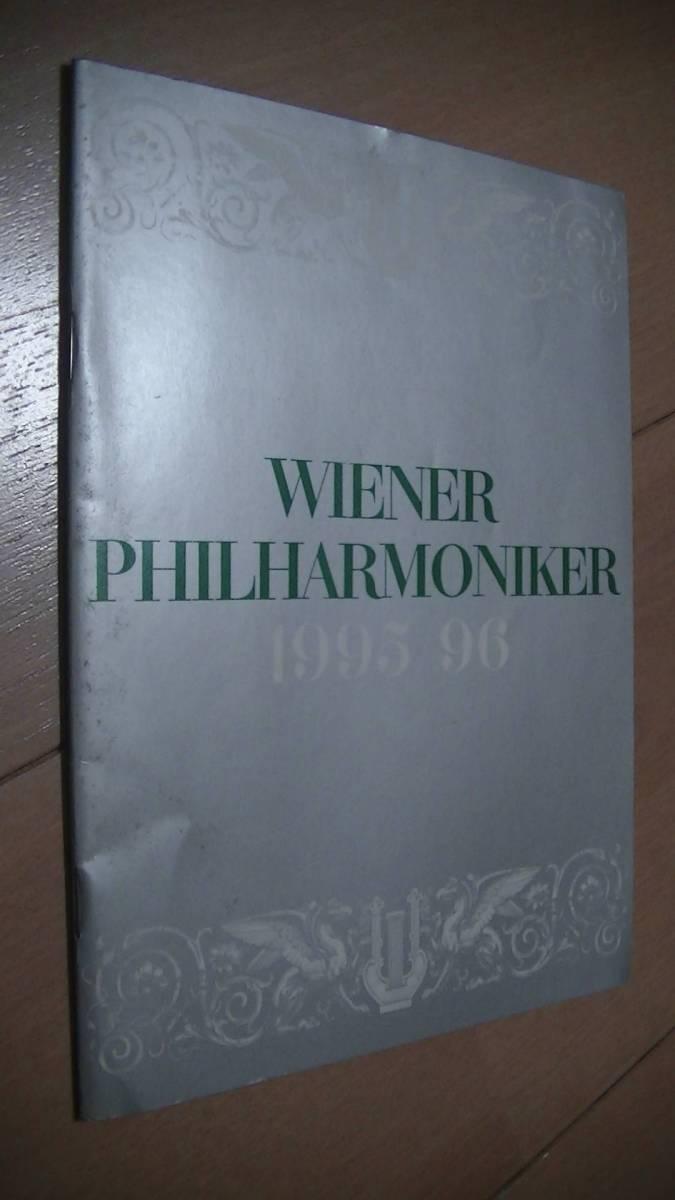 ウィーンフィルハーモニー プログラム 1995~96年度版 指揮:小澤征爾 直筆サイン入り _画像2