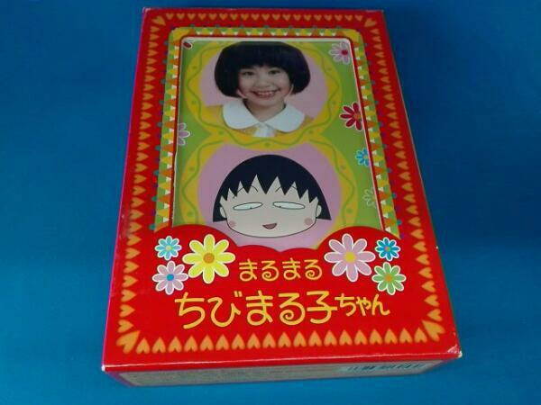 まるまるちびまる子ちゃん DVD-BOX グッズの画像