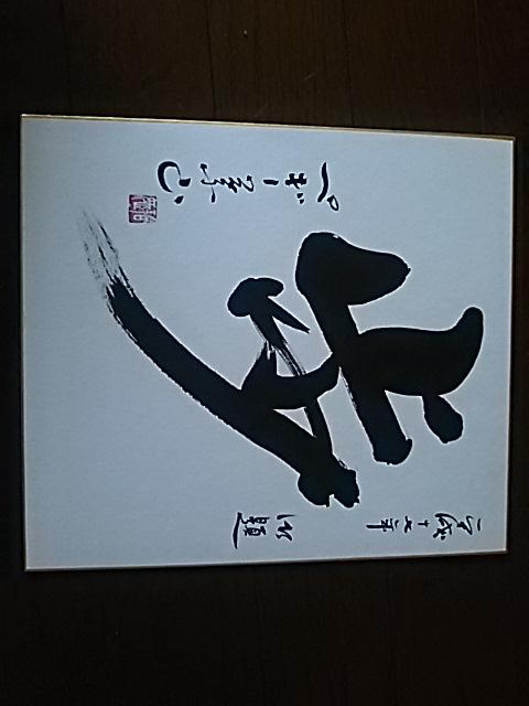 色紙3枚  藤本義一、ペギー葉山、内藤国雄
