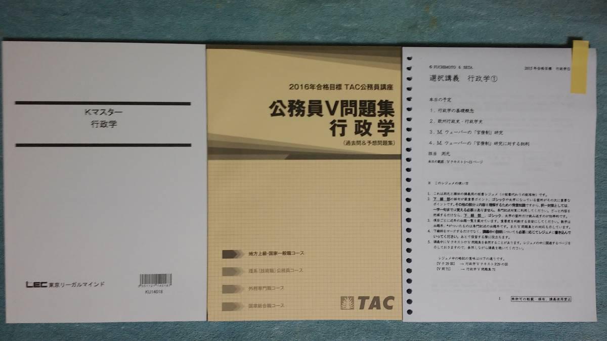 ◇ LEC 2015Kマスター 行政学+TAC 2015V問題集 行政学 講義レジメ・全6回(渕元先生)_画像1