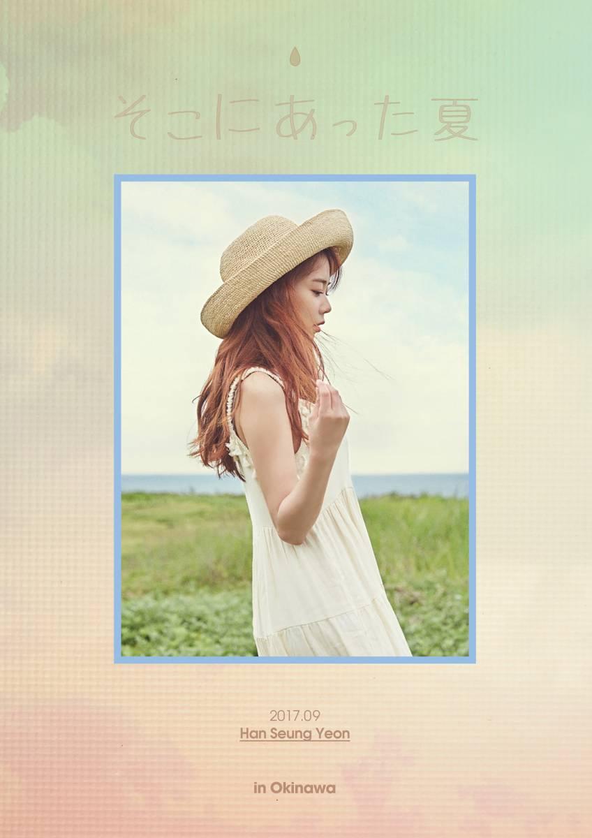 ハン スンヨン 「そこにあった夏」 写真集 HAN SEUNG YEON 送料無料※特典スクラッチ無し