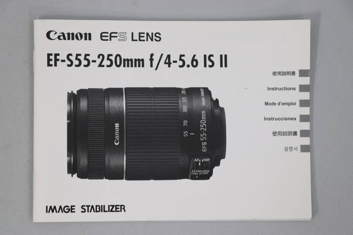 Canon EF-S55-250mm f4-5.6IS II 使用説明書 2917-255_画像1
