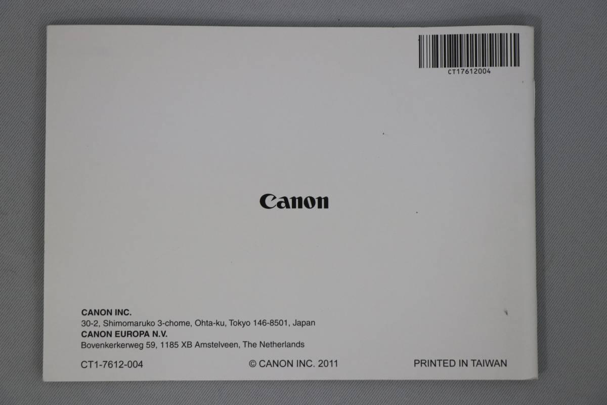 Canon EF-S55-250mm f4-5.6IS II 使用説明書 2917-255_画像2