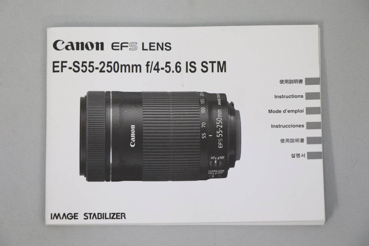Canon EF-S55-250mm f4-5.6 IS STM使用説明書 2917-260_画像1