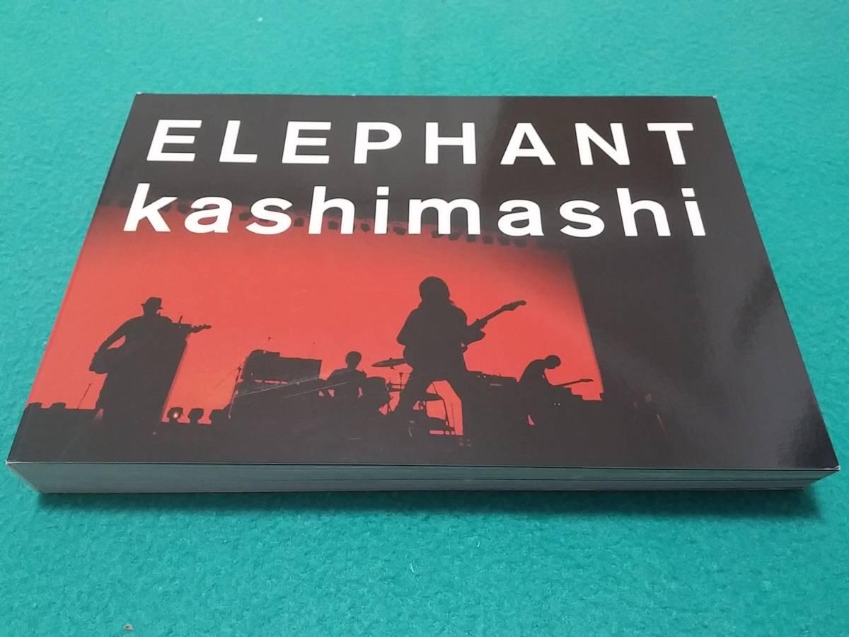 エレファントカシマシ 写真集 悪魔のささやきツアー 2011 ライブグッズの画像