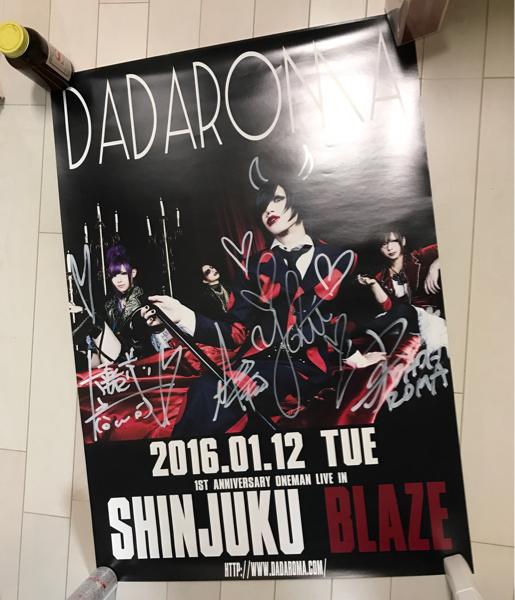 【DADAROMA】最終電車サイン入りポスター【激レア 非売品】