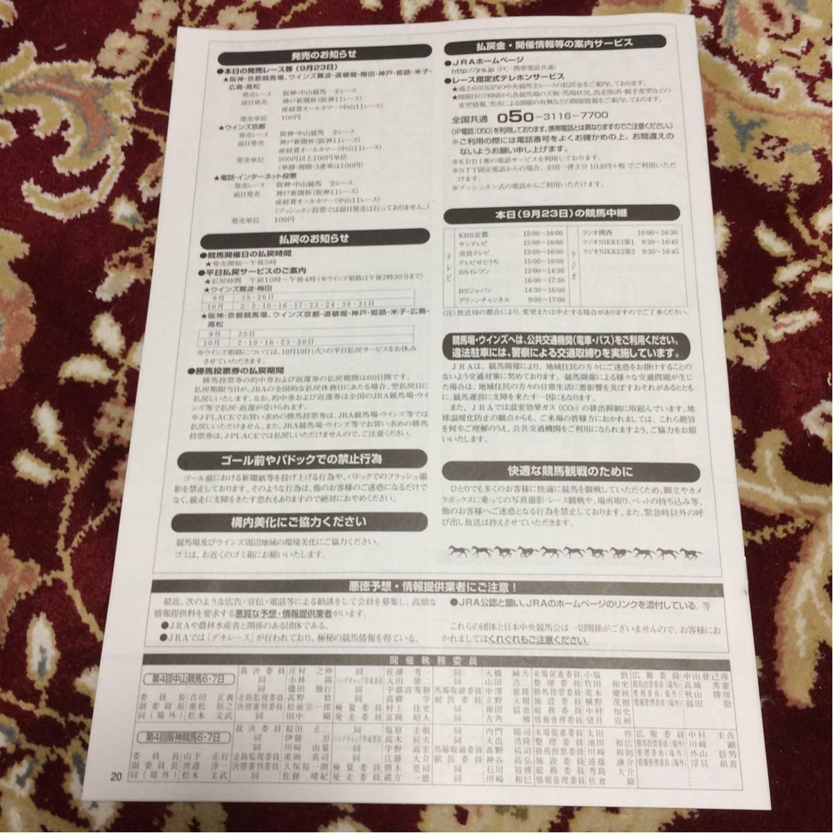 JRAレーシングプログラム2017.9月23日(祝・土)セプテンバーステークス、大阪スポーツ杯_画像2