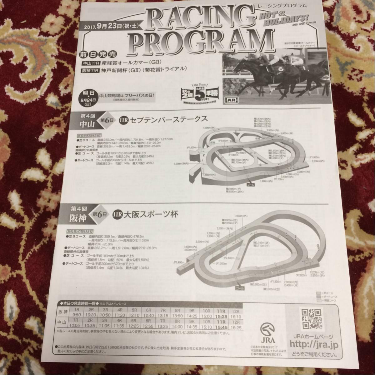JRAレーシングプログラム2017.9月23日(祝・土)セプテンバーステークス、大阪スポーツ杯_画像1